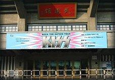 Budokan2004klein.jpg (16571 Byte)