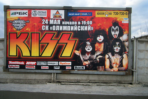 concertposterMoscow2008.jpg (81446 Byte)